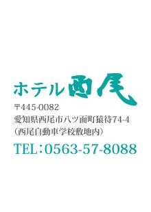 ホテル西尾〒445-0082愛知県西尾市八ツ面町猿待74-4(西尾自動車学校北隣)TEL:0563-57-8088